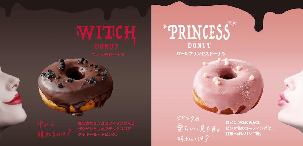 starbucks witch princess donut