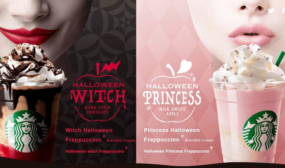 starbucks witch princess frappuccino